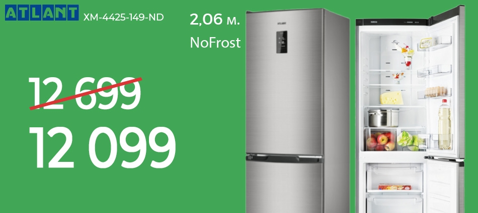 Холодильник NoFrost Atlant