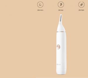 Тример Xiaomi Soocas N1 Nose Hair білий
